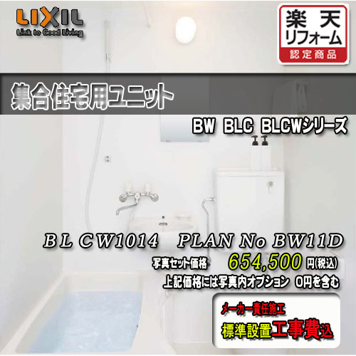 LIXIL 集合用ユニットバス 浴槽・洗面器・便器付 BLCW-1014LBE-A+HB PLAN NO.11B 写真セット 工事付 リクシル システムバスルーム