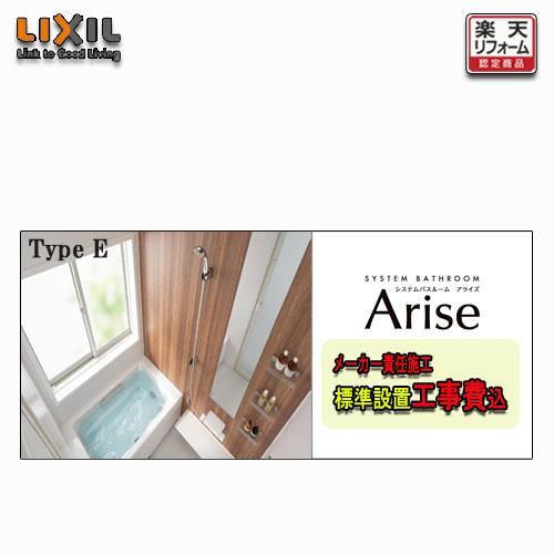 LIXIL ユニットバス Arise Eタイプ 工事付 (0.75坪サイズ) BMUS-1216LBE 取付工事費込 LIXIL システムバスルーム