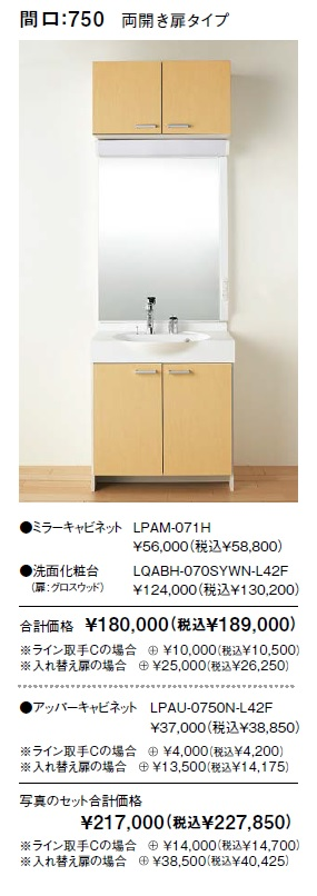 洗面化粧台ノーリツソフィニアLPAM-07H・LQABH-070SYWN-L42F両開き扉タイプ・フラットタイプ開口:750mmアッパーキャビネット付写真セット