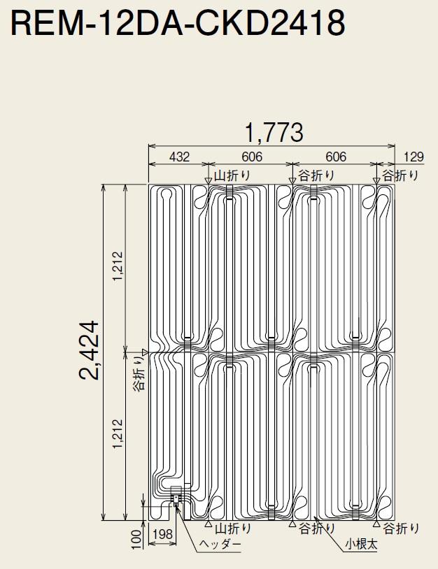 リンナイ 高効率・小根太入り温水マット REM-12DA-CKD2418 有効面積4.30m2
