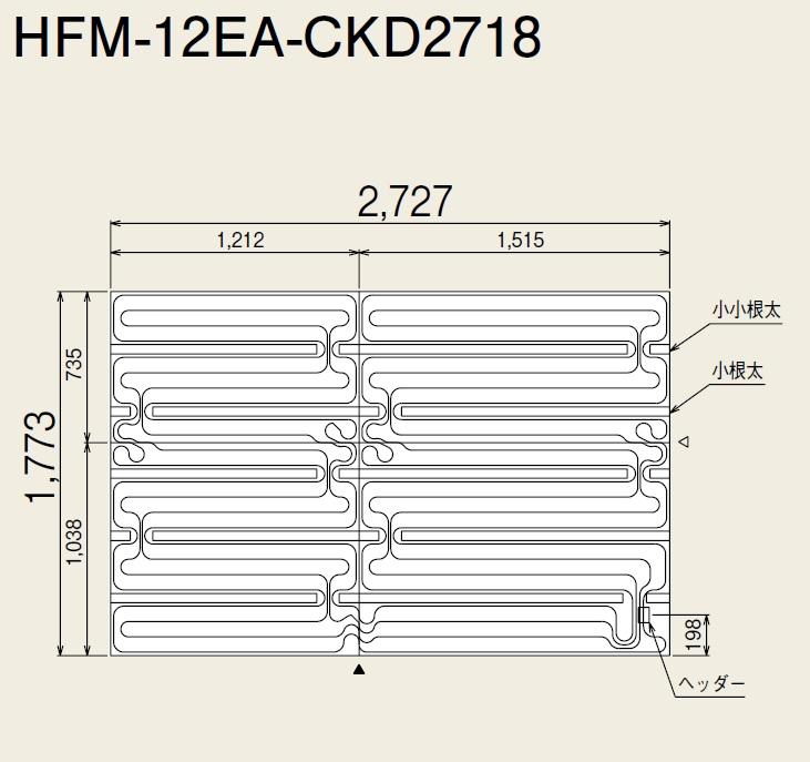 リンナイ 小根太入りハード温水マット HFM-12EA-CKD2718 有効面積4.83m2