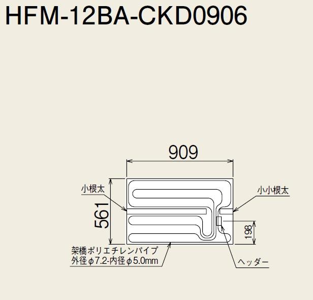 リンナイ 小根太入りハード温水マット HFM-12BA-CKD0906 有効面積0.51m2