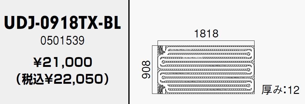 ノーリツ 高効率・根太上設置温水パネル UDJ-0918TX-BL 有効面積1.65m2・質量10.0kg