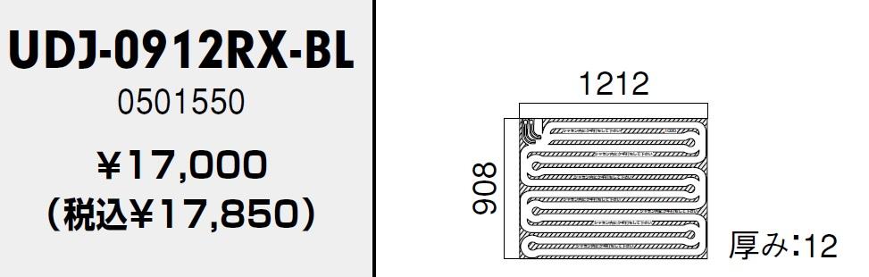 ノーリツ 高効率・根太上設置温水パネル UDJ-0912RX-BL 有効面積1.10m2・質量6.0kg