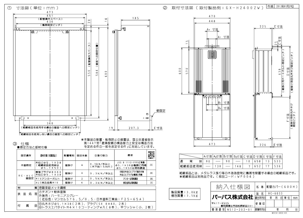 パーパス配管カバーHC-6033(h=600)