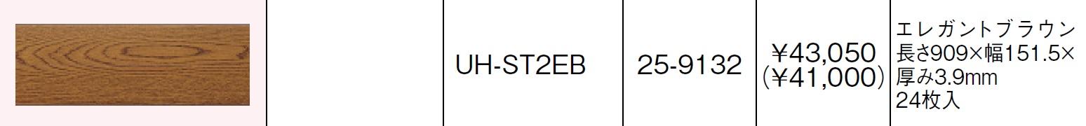 リンナイ 高効率床暖房システム UH-NT2EB フローリング耐傷性仕上げ材 エレガントブラウン リフォーム向け 長さ909×幅151.5×厚み3.9ミリ 24枚入