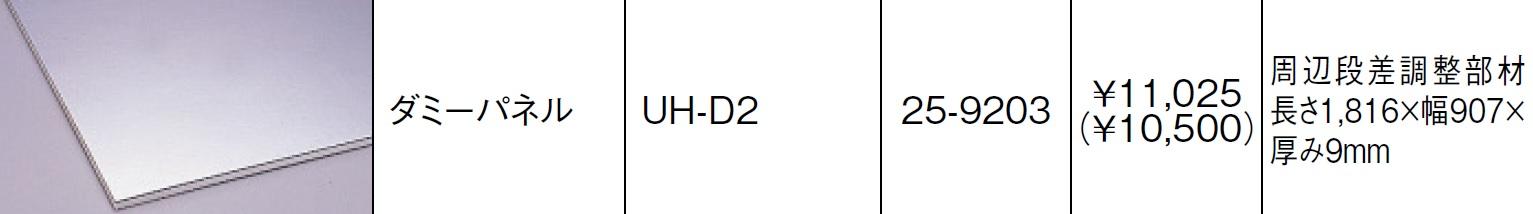 リンナイ 高効率床暖房システム UH-D2  リフォーム向け 周辺段差調整部材 ダミーパネル 長さ1816×幅907×厚み9.0ミリ