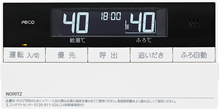 【ノーリツ マイクロバブル付リモコン インターホン無】RC-J161Eマルチセット(浴室・台所) マイクロバブル対応