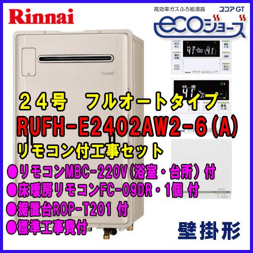 【標準取替工事付き 工事費込み価格】リンナイRUFH-E2402AW2-6 24号 フルオートタイプ リモコン 床暖房リモコン 据置台 工事付セット