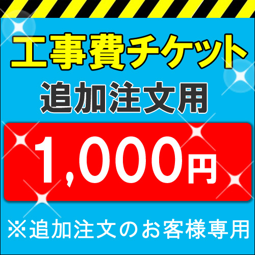 各種取付工事費1 新発売 000円 [宅送]