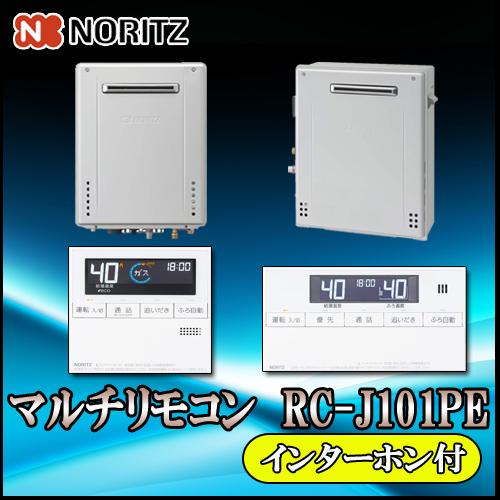 エコジョーズGT-C 62シリーズ対応 標準リモコン ノーリツ エコジョーズ 給湯器 インターホン付 RC-J101PE マルチセット ☆最安値に挑戦 写真の給湯器に対応 GT-C2462SARX 対応機種 GT-C2062ARX 在庫一掃売り切りセール GT-C1662 GT-C2062SARX GT-C2062AWX GT-C2462SAWX GT-C2462AWX GT-C2062SAWX GT-C2462ARX