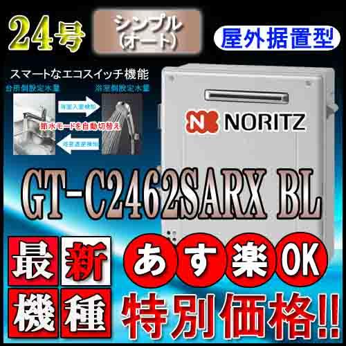 【ノーリツ エコジョーズ ガス給湯器】 GT-C2462SARX BL 24号 都市ガス用 オート据置形 (追炊 給湯器 16号・20号・リモコン・フルオート)