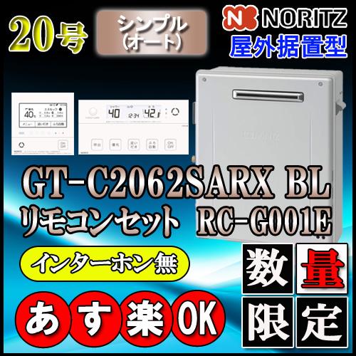 【ノーリツエコジョーズガス給湯器】【リモコンセットRC-G001Eインターホン無】GT-C2062SARXBL20号都市ガス用オート据置形ガスふろ給湯器