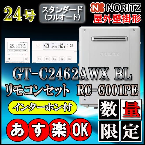 【ノーリツ エコジョーズ ガス給湯器】 【リモコンセット RC-G001PEインターホン付】GT-C2462AWX BL 24号 LPガス用 フルオート 壁掛形 (追炊 給湯器 16号・20号・リモコン・フルオート)