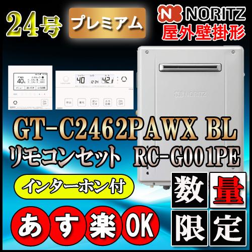 【ノーリツエコジョーズガス給湯器】【リモコンセットRC-G001PEインターホン付】GT-C2462PAWXBL24号LPガス用オート据置形ガスふろ給湯器