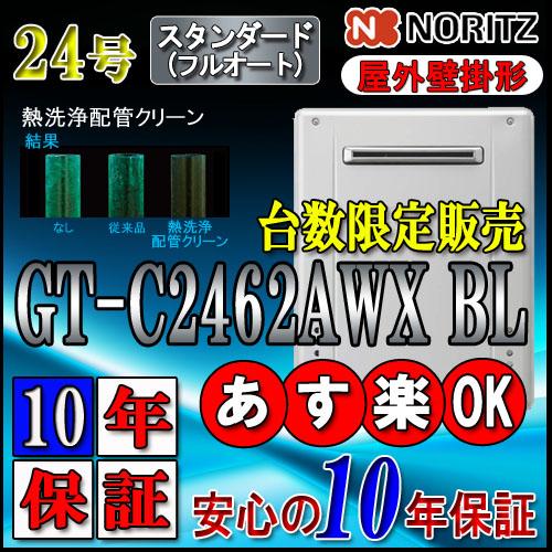 【10年保証付】 【ノーリツ エコジョーズ ガス給湯器】 GT-C2462AWX BL 24号 スタンダード 壁掛形 (追炊 給湯器 16号・20号・リモコン・フルオート)