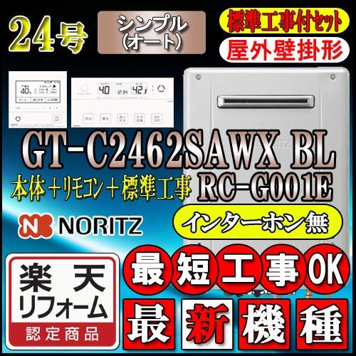 【ノーリツエコジョーズガス給湯器】【リモコンセットRC-G001Eインターホン無】GT-C2462SAWXBL24号都市ガス用オート壁掛形ガスふろ給湯器