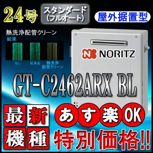 【ノーリツ エコジョーズ ガス給湯器】 GT-C2462ARX 24号 LPガス用 スタンダード 据置形 (追炊 給湯器 16号・20号・リモコン・フルオート)