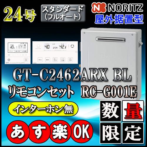 【ノーリツ エコジョーズ ガス給湯器】 【リモコンセット RC-G001Eインターホン無】 GT-C2462ARX BL 24号 LPガス用 スタンダード 据置形 ガス給湯器 (追炊 給湯器 16号・20号・リモコン・フルオート)