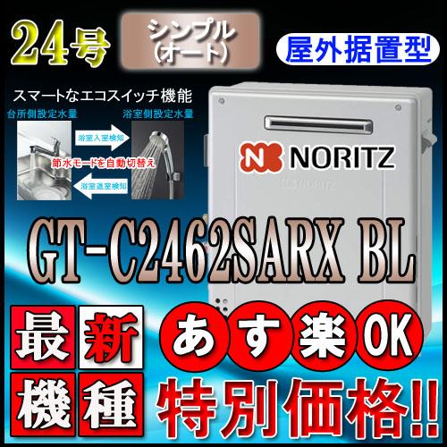 【ノーリツ エコジョーズ ガス給湯器】 GT-C2462SARX BL 24号 都市ガス用 シンプル据置形 (追炊 給湯器 16号・20号・リモコン・フルオート)