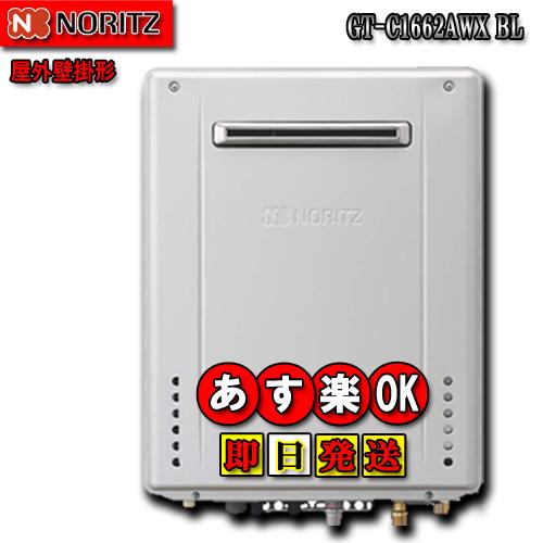 【ノーリツ エコジョーズ ガス給湯器】 GT-C1662AWX BL 16号 LPガス用 フルオート 壁掛形 (追炊 給湯器 24号・20号・リモコン・フルオート)