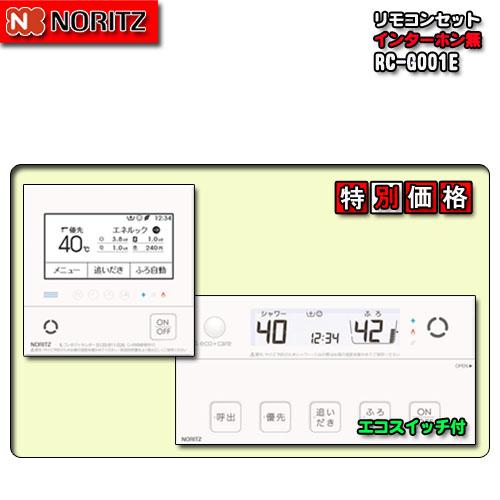 【ノーリツ エコジョーズ 給湯器 標準リモコン インターホン無】 RC-G001E マルチセット(インターホン無)