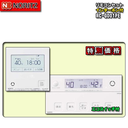 インターホン付】 RC-G001PE 標準リモコン 【ノーリツ マルチセット(インターホン付)
