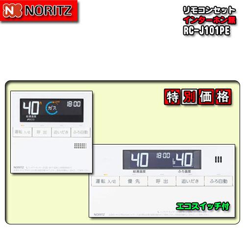 【ノーリツ 標準リモコン インターホン無】 RC-J101E マルチセット(インターホン無)