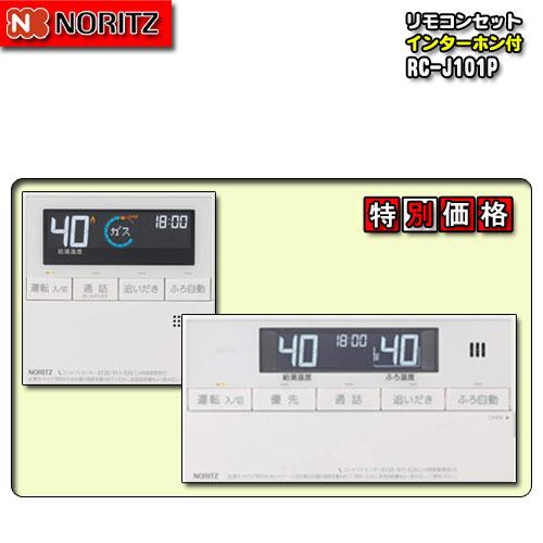 【ノーリツ マルチリモコンセット エネルック インターホン付】 RC-J101P マルチセット(インターホン付)