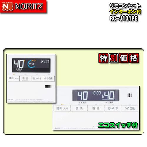【ノーリツ 標準リモコン インターホン付】 RC-J101PE マルチセット(インターホン付)