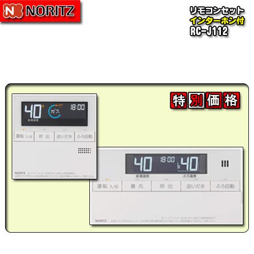 【ノーリツ 標準リモコン インターホン無】 RC-J112マルチセット(浴室・台所)