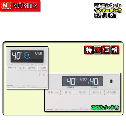 【ノーリツ 標準リモコン インターホン無】 RC-J112Eマルチセット(浴室・台所)