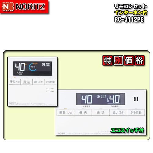 【ノーリツ 標準リモコン インターホン付】 RC-J112PEマルチセット(浴室・台所)