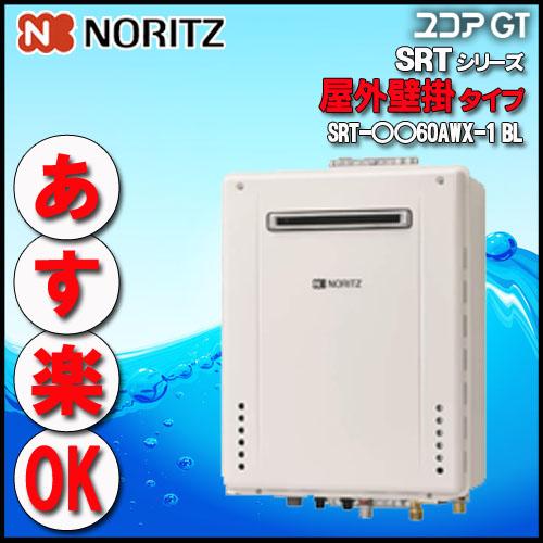 【ノーリツ】 SRT-1660AWX-1-BL 16号 LPガス用 スタンダード フルオート 設置フリー形  屋外壁掛形【GT-1660AWX同等品】