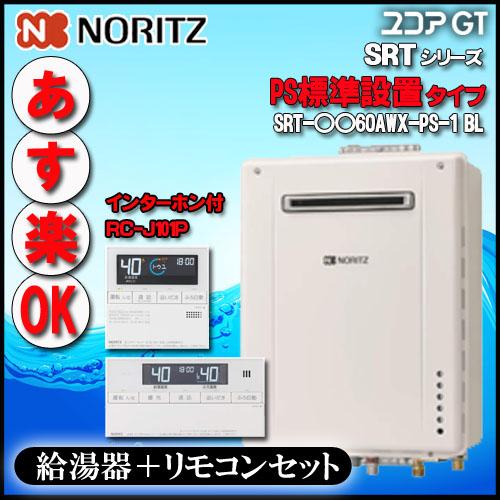 【マルチリモコン RC-J101P インターホン付】【ノーリツ】 SRT-1660AWX-PS-1 BL 16号 LPガス用 スタンダード フルオート 設置フリー型  PS標準設置形【GT-1660AWX-PS同等品】