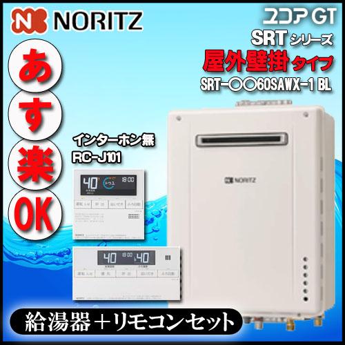【ノーリツ 】【マルチリモコンセット RC-J101 インターホン無】 SRT-2060SAWX-1-BL 20号 LPガス用 シンプル オート 設置フリー型  屋外壁掛形・PS標準設置型