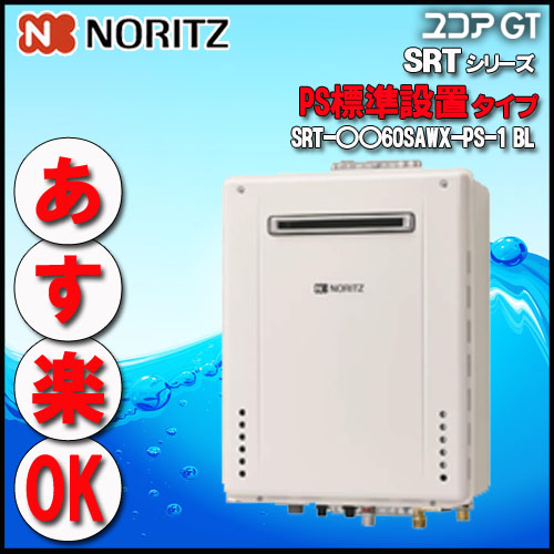 【ノーリツ 】 SRT-2460SAWX-PS BL 24号 都市ガス用 シンプル オート 設置フリー形  PS標準設置形
