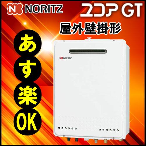【ノーリツ 】 GT-2460AWX BL 24号 LPガス用 スタンダード フルオート 設置フリー形  屋外壁掛形