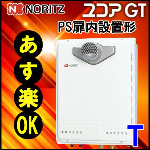 【ノーリツ 】 GT-2460AWX-T BL 24号 LPガス用 スタンダード フルオート 設置フリー形  PS扉内設置形