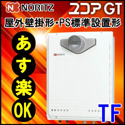 【ノーリツ 】 GT-2460AWX-TF BL 24号 都市ガス用 スタンダード フルオート 設置フリー形  屋外壁掛形・PS標準設置形