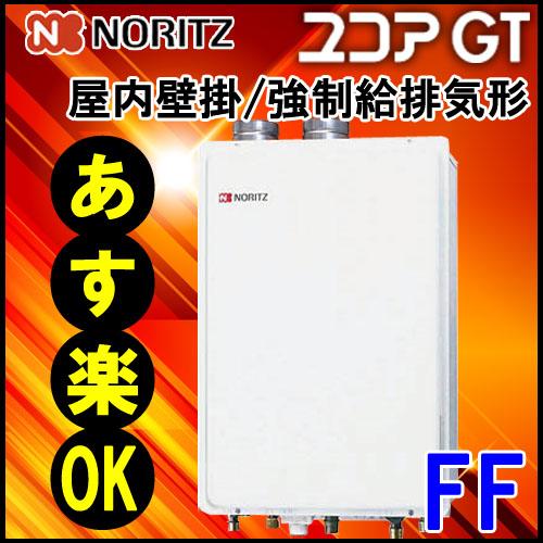 【ノーリツ ガスふろ給湯器】 GT-2451AWX-FF-2 BL 24号 都市ガス用 スタンダード フルオート 設置フリー形 ガスふろ給湯器 屋内壁掛形・強制給排気形