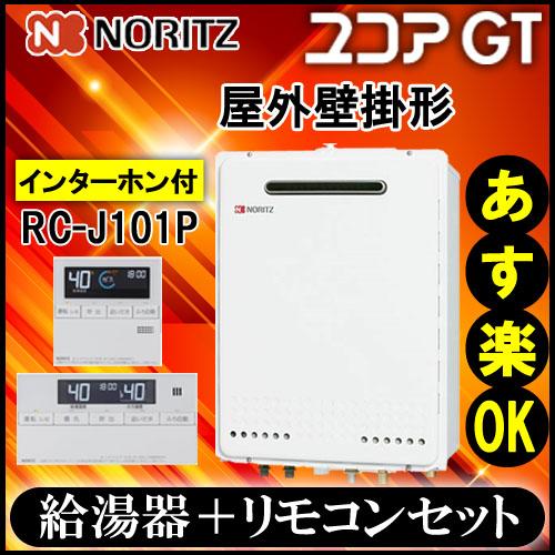 【ノーリツ 】【マルチリモコンセット RC-J101P インターホン付】 GT-2460SAWX BL 24号 都市ガス用 シンプル オート 設置フリー形  屋外壁掛形