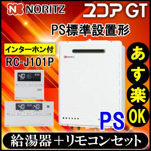 【ノーリツ 】【マルチリモコンセット RC-J101P インターホン付】GT-2460AWX-PS BL 24号 都市ガス用 スタンダード フルオート 設置フリー形  PS標準設置形