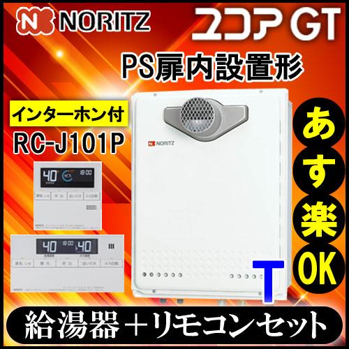 【ノーリツ 】【マルチリモコンセット RC-J101P インターホン付】 GT-2460SAWX-T BL 24号 LPガス用 シンプル オート 設置フリー形  PS扉内設置形