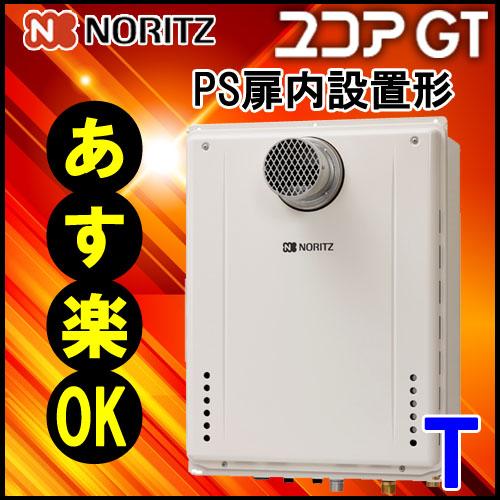【ノーリツ 】 GT-2060SAWX-T-BL 20号 LPガス用 シンプル オート 設置フリー型  扉内設置型