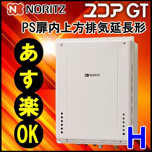 【ノーリツ 】 GT-2060SAWX-H-BL 20号 都市ガス用 シンプル オート 設置フリー型  PS扉内上方排気延長形