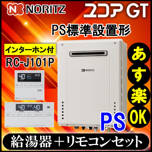 【ノーリツ 】【マルチリモコンセット RC-J101P インターホン付】 GT-2060SAWX-PS BL 20号 LPガス用 シンプル オート 設置フリー型  PS標準設置形