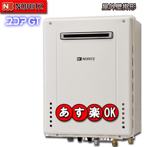 【ノーリツ 】 GT-2060SAWX-BL 20号 都市ガス用 シンプル オート 設置フリー型  屋外壁掛形 同等品:SRT-2060SAWXにて対応致します。