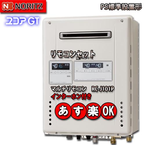【ノーリツ 】【マルチリモコンセット RC-J101P インターホン付】GT-2460AWX-PS BL 24号 LPガス用 スタンダード フルオート 設置フリー形  PS標準設置形