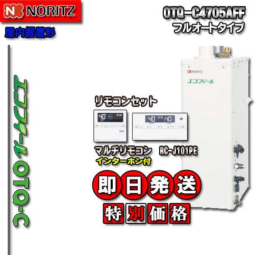 【ノーリツ エコフィール 石油給湯器 リモコンセット RC-J101PE インターホン付】 OTQ-C4705AFF BL フルオートタイプ 給湯+追炊 直圧式 4万キロ